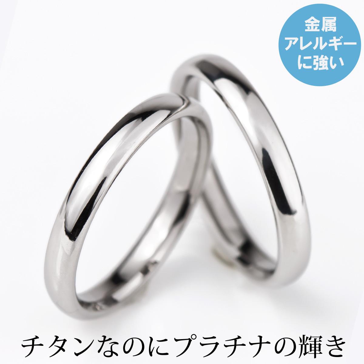 チタン 結婚指輪 マリッジリング プラチナ イオンプレーティング加工 日本製 鏡面仕上げ ペアリング ペアセット 刻印無料 (文字彫り) 金属アレルギー対応 アレルギーフリー 安心