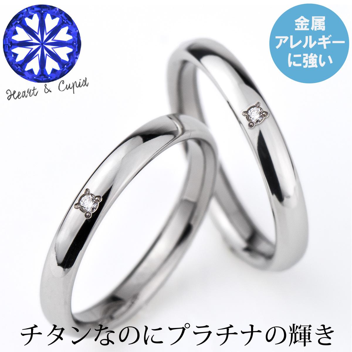 結婚指輪 ペアリング チタン マリッジリング プラチナ イオンプレーティング加工 ダイヤモンド付き 日本製 鏡面仕上げ   ペアセット  刻印無料(文字彫り) 金属アレルギーにも強い アレルギーフリー 安心 ブライダルリング 刻印可能 純チタン ハート&キューピット