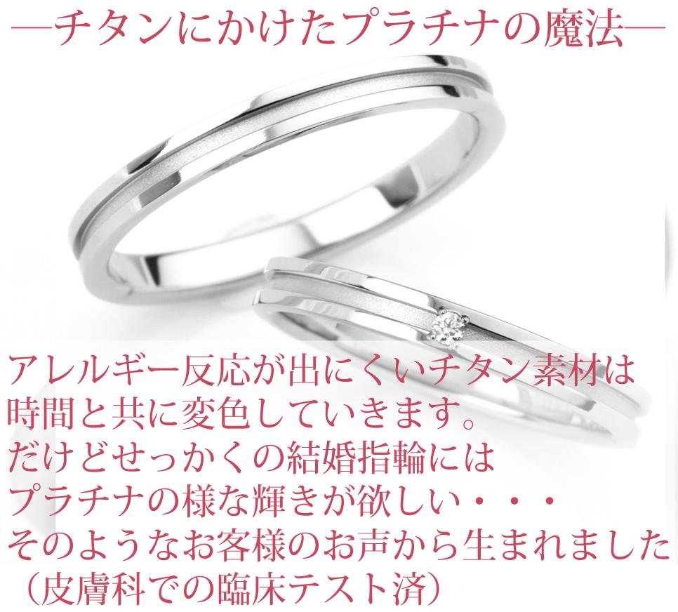 チタン 結婚指輪 純チタン マリッジリング 日本製 鏡面仕上げ ペアリング ダイヤモンド付き&なし ペアセット プラチナイオンプレーティング加工 刻印無料(文字彫り) 金属アレルギーにも強い アレルギーフリー 安心 ブライダルリング 刻印可能