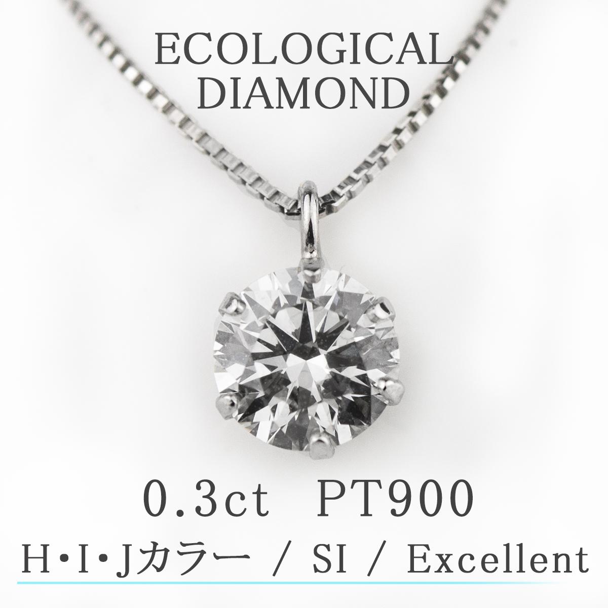 Pt ダイヤモンド ネックレス 0.3ct 合成ダイヤモンドSiクラス HIJカラー EX(エクセレントカット)鑑定書付 天然ダイヤモンドの 0.2ctのご予算で0.3ctの ダイヤモンド ペンダントを