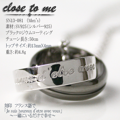 Close to me(ベビーリングネックレス)SN13-081(Men's)(e-宝石屋)ジュエリー 通販 ギフト 絆 jbcj
