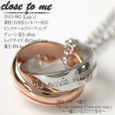Close to me(ベビーリングネックレス)SN13-082(Lady's)(e-宝石屋)ジュエリー 通販 ギフト 絆 jbcj