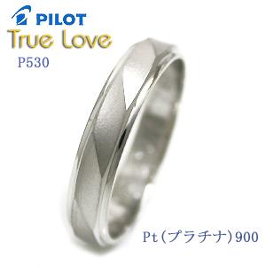 結婚指輪 マリッジリング (送料無料/刻印(文字彫り無料)) PILOT(パイロット) ブランド(True Love(トゥルーラブ)) P530B(特注サイズ)【送料無料】(ペアリングとしても人気)(e-宝石屋) 絆 ペア ペアリング jbcb 刻印無料 【七夕特集2020】