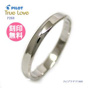 結婚指輪 マリッジリング PILOT(パイロット) (True Love(トゥルーラブ)) P268B(特注サイズ)【送料無料】 刻印無料(文字彫り) 【夏のボーナス特集2019】