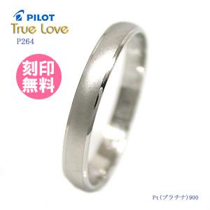 結婚指輪 マリッジリング 単品 (送料無料/刻印(文字彫り無料)) PILOT(パイロット) (True Love(トゥルーラブ)) P264【送料無料】 刻印無料 結婚指輪 マリッジリング 指輪 【夏のボーナス特集2019】