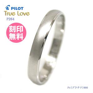 結婚指輪 マリッジリング 単品 PILOT パイロット True Love トゥルーラブ 送料無料 P264B ついに再販開始 刻印無料 大きいサイズ 送料無料新品 ホワイトデー特集2021 特注サイズ 文字彫り