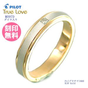 結婚指輪 マリッジリング (送料無料/刻印(文字彫り無料)) PILOT(パイロット) (True Love(トゥルーラブ)) M097d【送料無料】 刻印無料 【ホワイトデー特集2021】