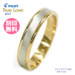 結婚指輪 マリッジリング (送料無料/刻印(文字彫り無料)) PILOT(パイロット) (True Love(トゥルーラブ)) M097B(特注サイズ)【送料無料】刻印無料 【ホワイトデー特集2020】