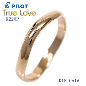 結婚指輪 結婚指輪 マリッジリング (送料無料/刻印(文字彫り無料)) PILOT(パイロット) 結婚指輪 (True Love(トゥルーラブ)) K220p【送料無料】 刻印無料 結婚指輪 結婚指輪 【ホワイトデー特集2020】