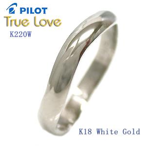 結婚指輪 マリッジリング (送料無料/刻印(文字彫り無料)) PILOT(パイロット) ブランド(True Love(トゥルーラブ)) K220wB(特注サイズ)【送料無料】(ペアリングとしても人気)(e-宝石屋) 絆 ペア ペアリング jbcb 刻印無料 【夏のボーナス特集2019】