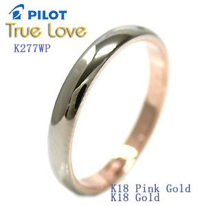 結婚指輪 マリッジリング (送料無料/刻印(文字彫り無料)) PILOT(パイロット) ブランド(True Love(トゥルーラブ)) K277wpB(特注サイズ)【送料無料】(ペアリングとしても人気)(e-宝石屋) 絆 ペア ペアリング jbcb 刻印無料 【ホワイトデー特集2020】