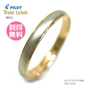 結婚指輪 マリッジリング (送料無料/刻印(文字彫り無料)) PILOT(パイロット) (True Love(トゥルーラブ)) M801【送料無料】 刻印無料 【ホワイトデー特集2020】