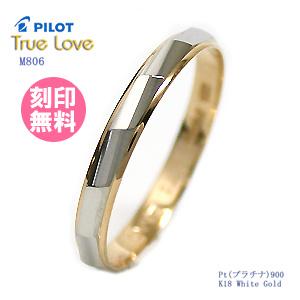 結婚指輪 マリッジリング プラチナ900/18金ゴールド サイズ交換無料 単品 TRUE LOVEパイロット M806【送料無料】 結婚指輪 マリッジリング 指輪 刻印可能 【夏のボーナス特集2019】