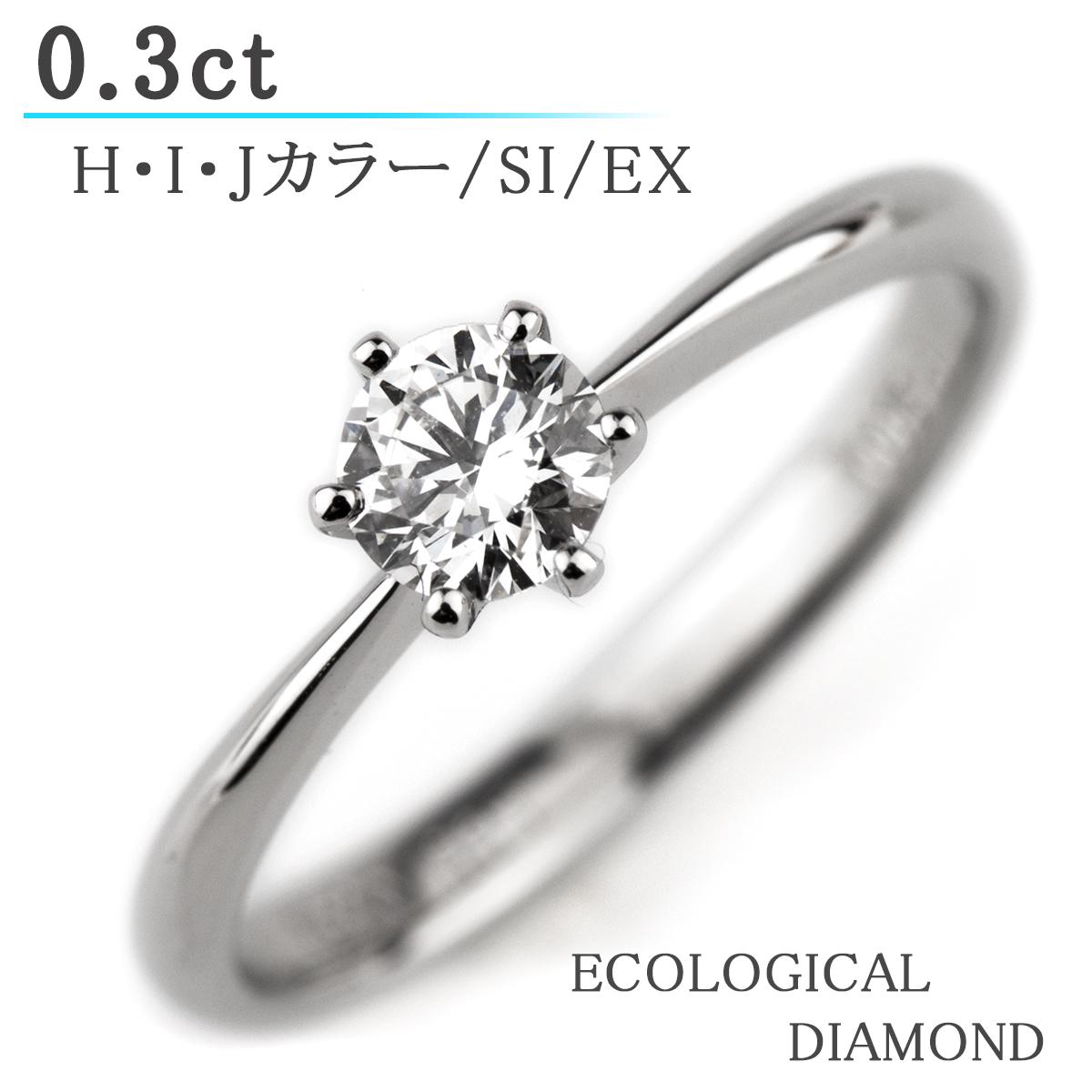 婚約指輪 エンゲージリング 合成ダイヤモンド 0.3ctSi HIJカラー EX(エクセレントカット)鑑定書付 プラチナ 鑑定書付き【送料無料】天然ダイヤモンドの0.2ctのご予算で0.3ct エンゲージリングを