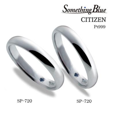 結婚指輪 マリッジリング シチズン ブランド SP-720 (Something Blue サムシングブルー)【送料無料】(e-宝石屋)ジュエリー 通販 ギフト 刻印無料(文字彫り) 絆 ペア ペアリング jbcb 刻印無料 【夏のボーナス特集2019】