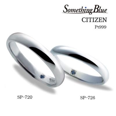 結婚指輪 マリッジリング シチズン ブランド SP-720/SP-726 (Something Blue サムシングブルー)【送料無料】(e-宝石屋)ジュエリー 通販 ギフト 刻印無料(文字彫り) 絆 ペア ペアリング jbcb 刻印無料 【ホワイトデー特集2020】
