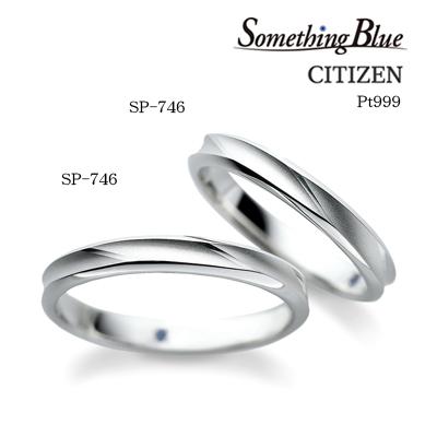 結婚指輪 マリッジリング シチズン ブランド SP-746 (Something Blue サムシングブルー)【送料無料】(e-宝石屋)ジュエリー 通販 ギフト 刻印無料(文字彫り) 絆 ペア ペアリング jbcb 刻印無料 【ホワイトデー特集2020】