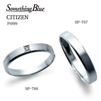 結婚指輪 マリッジリング シチズン ブランド SP-767/SP-766 (Something Blue サムシングブルー)【送料無料】(e-宝石屋)ジュエリー 通販 ギフト 刻印無料(文字彫り) 絆 ペア ペアリング jbcb 刻印無料 【夏のボーナス特集2019】