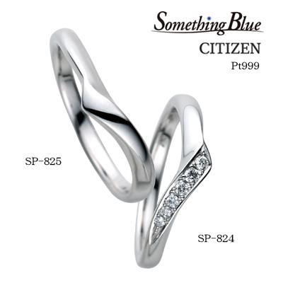 結婚指輪 マリッジリング シチズン ブランド SP-825/SP-824 Growth Curve (Something Blue サムシングブルー)【送料無料】(e-宝石屋)ジュエリー 通販 ギフト 刻印無料(文字彫り) 絆 ペア ペアリング jbcb 刻印無料 【ホワイトデー特集2020】