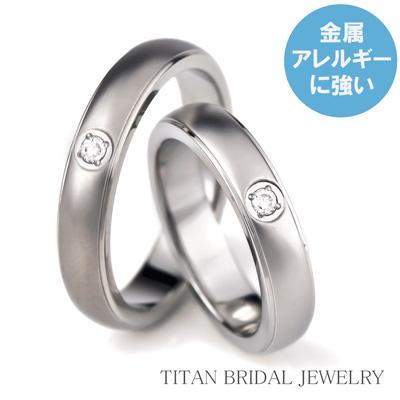チタン 結婚指輪 マリッジリング ペアリング ダイヤ 0.03ct プラチナ イオンプレーティング加工 ペアセット【送料無料】 刻印無料(文字彫り) 金属アレルギーに強い アレルギーフリー 純チタン ブライダルリング