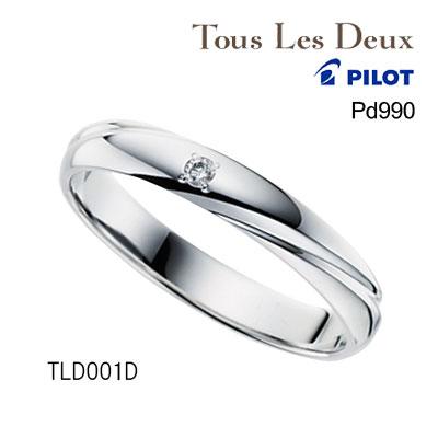 結婚指輪 マリッジリング PILOT(Tous Les Deux) tld001d ダイヤモンドリング【送料無料】刻印無料(文字彫り) 【バレンタイン特集2020】