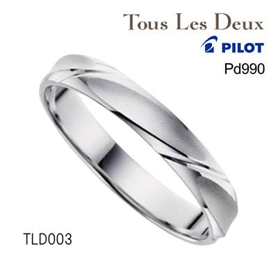結婚指輪 マリッジリング PILOT(Tous Les Deux) tld003【送料無料】刻印無料(文字彫り) 【ホワイトデー特集2020】