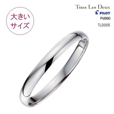 結婚指輪 マリッジリング PILOT(Tous Les Deux) tld005b(特注サイズ)【送料無料】刻印無料(文字彫り) 【ホワイトデー特集2020】