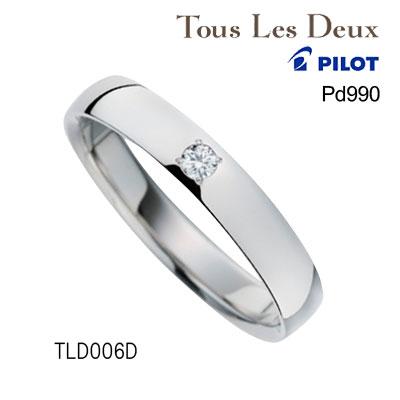 結婚指輪 マリッジリング PILOT(Tous Les Deux) tld006d ダイヤモンドリング【送料無料】刻印無料(文字彫り) 【ホワイトデー特集2020】