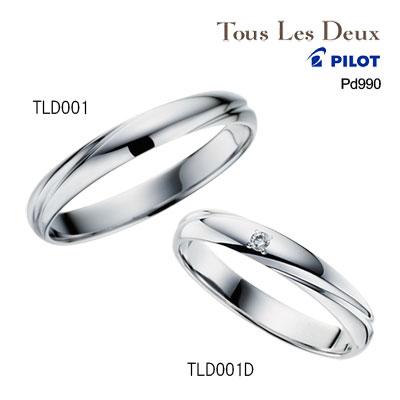 結婚指輪 Pd990 パラジウム990 マリッジリング Tous Les Deux トゥレドゥ パイロット toustld001-tld001d ブライダルジュエリー 人気のマリッジリング 刻印ができる結婚指輪 男女ペア 刻印可能 【夏のボーナス特集2019】