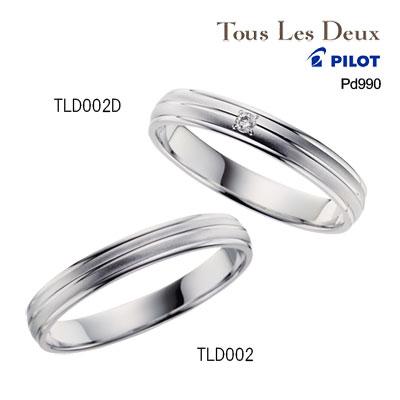 結婚指輪 Pd990 パラジウム990 マリッジリング Tous Les Deux トゥレドゥ パイロット toustld002-tld002d ブライダルジュエリー 人気のマリッジリング 刻印ができる結婚指輪 男女ペア 刻印可能 【ホワイトデー特集2020】