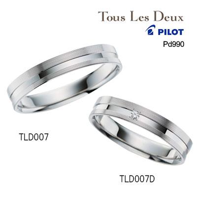 結婚指輪 Pd990 パラジウム990 マリッジリング Tous Les Deux トゥレドゥ パイロット toustld007-tld007d ブライダルジュエリー 人気のマリッジリング 刻印ができる結婚指輪 男女ペア 刻印可能 【ホワイトデー特集2020】