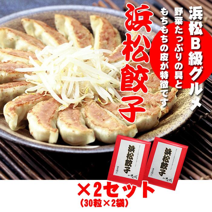 浜松B級グルメが登場!餃子消費量日本一の浜松餃子!もっちり皮とプリプリのお肉がたまらないさんぼし餃子!60粒(30×2セット)【あす楽対応】
