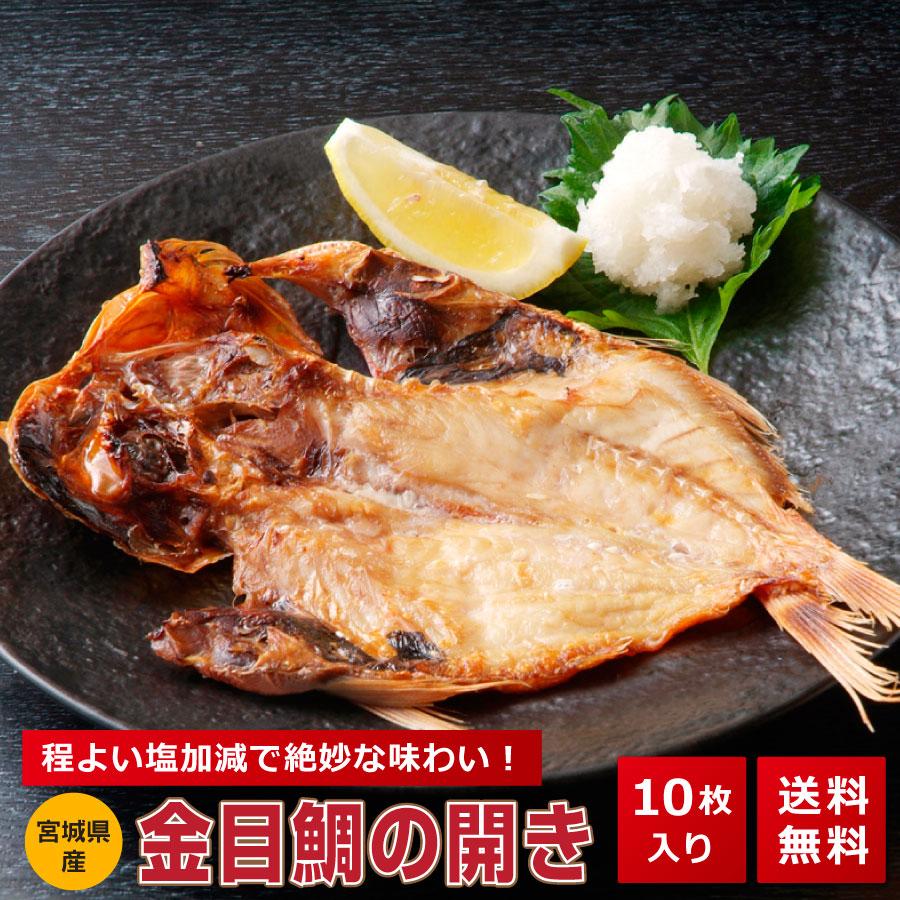 金目鯛開き 10枚 ポイント消化 買いまわり 買い回り 買まわり お歳暮 歳暮 干物 金目 鯛 h50