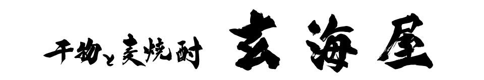 干物と麦焼酎 玄海屋:壱岐出身で壱岐が大好きな店主が運営する壱岐市場。