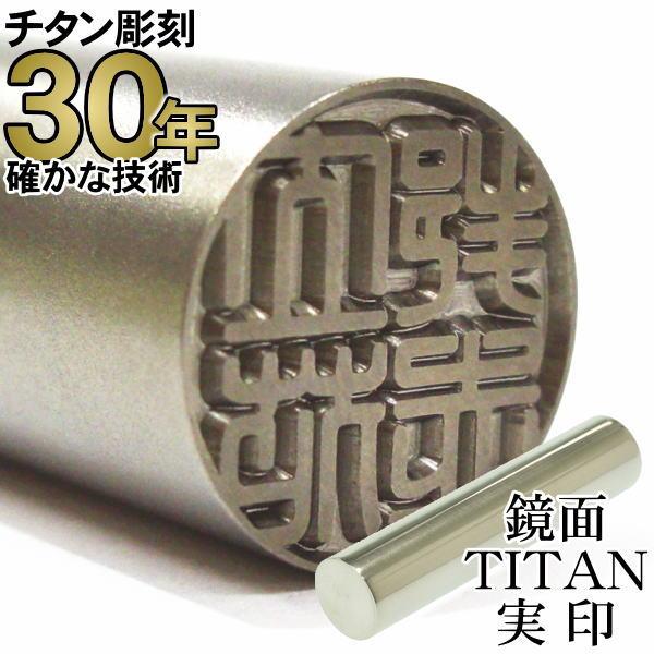 チタン 印鑑 【30年の実績】 ちたん TITAN はんこ 鏡面チタン印鑑 実印15.0mm丸 ケースなし
