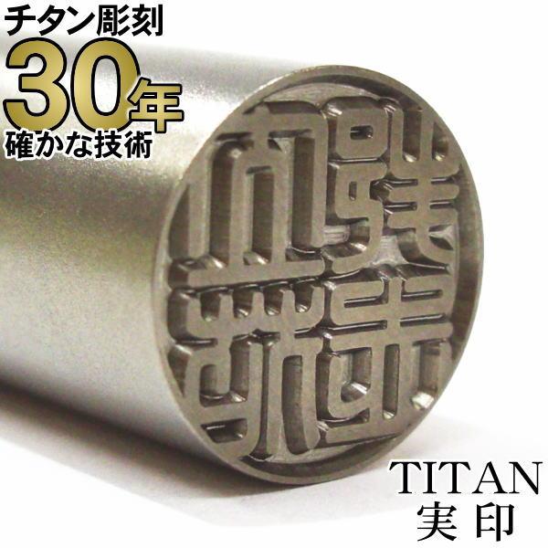 チタン 印鑑 【30年の実績】 ちたん TITAN はんこ チタン印鑑 実印18.0mm丸 ケースなし