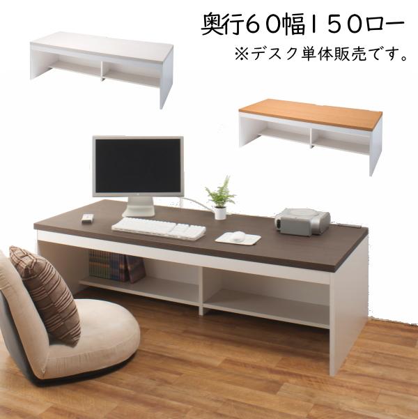 シンプルパソコンデスク【ロータイプ】(幅150cm・奥行60cm・高さ44.5cm) 【送料無料】【代引不可】