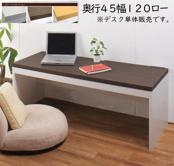 薄型パソコンデスク【ロータイプ】(幅120cm・奥行45cm・高さ44.5cm) 【送料無料】【代引不可】