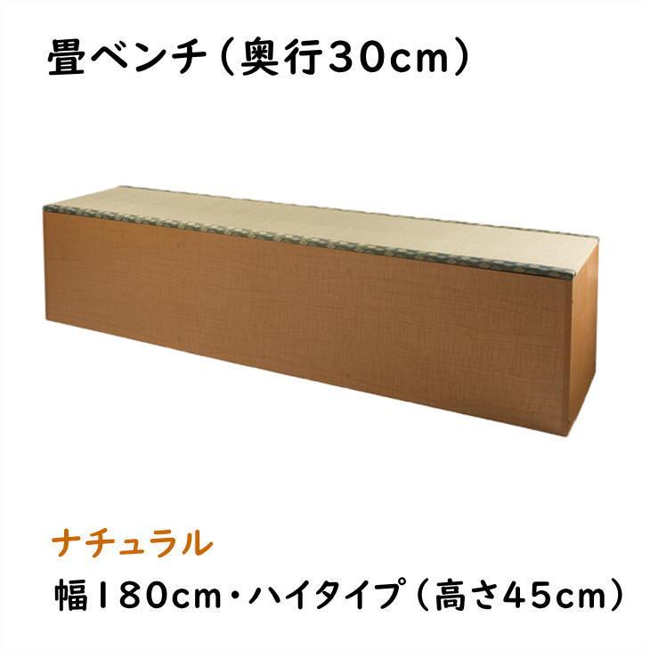 畳ベンチ 奥行30cm ハイタイプ 幅180cm ナチュラル / 畳収納 畳ボックス 小上がり 高床式 畳 ユニット畳 ベンチ 収納 BOX ボックス スツール 堀こたつ たたみ タタミ 送料無料