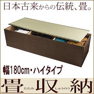 畳ユニット ハイタイプ 幅180cm ブラウン / 畳収納 畳ボックス 小上がり 高床式 畳 ユニット畳 ベンチ 収納 BOX ボックス スツール 堀こたつ たたみ タタミ 送料無料 【代引不可】