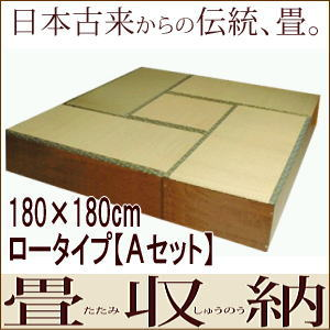 畳ユニット ロータイプ Aセット(180×180cm) ブラウン / 畳収納 畳ボックス 小上がり 高床式 畳 ユニット畳 ベンチ 収納 BOX ボックス スツール 堀こたつ たたみ タタミ 送料無料 【代引不可】