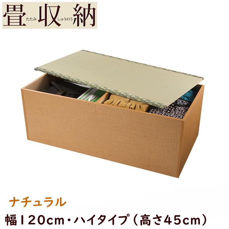 畳ユニット ハイタイプ 幅120cm ナチュラル / 畳収納 畳ボックス 小上がり 高床式 畳 ユニット畳 ベンチ 収納 BOX ボックス スツール 堀こたつ たたみ タタミ 送料無料