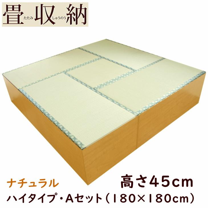 畳ユニット ハイタイプ Aセット(180×180cm) ナチュラル / 畳収納 畳ボックス 小上がり 高床式 畳 ユニット畳 ベンチ 収納 BOX ボックス スツール 堀こたつ たたみ タタミ 送料無料