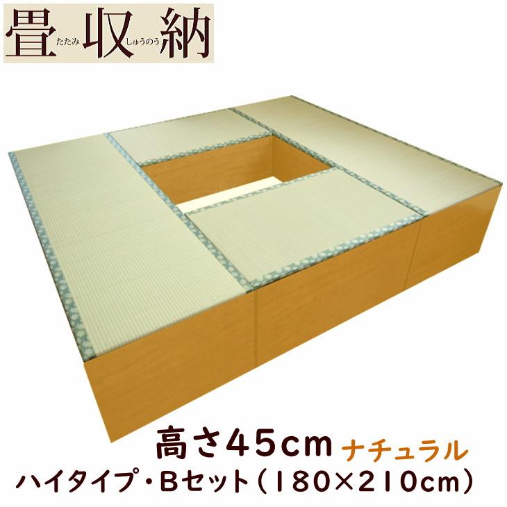 畳ユニット ハイタイプ Bセット(180×210cm) ナチュラル / 畳収納 畳ボックス 小上がり 高床式 畳 ユニット畳 ベンチ 収納 BOX ボックス スツール 堀こたつ たたみ タタミ 送料無料