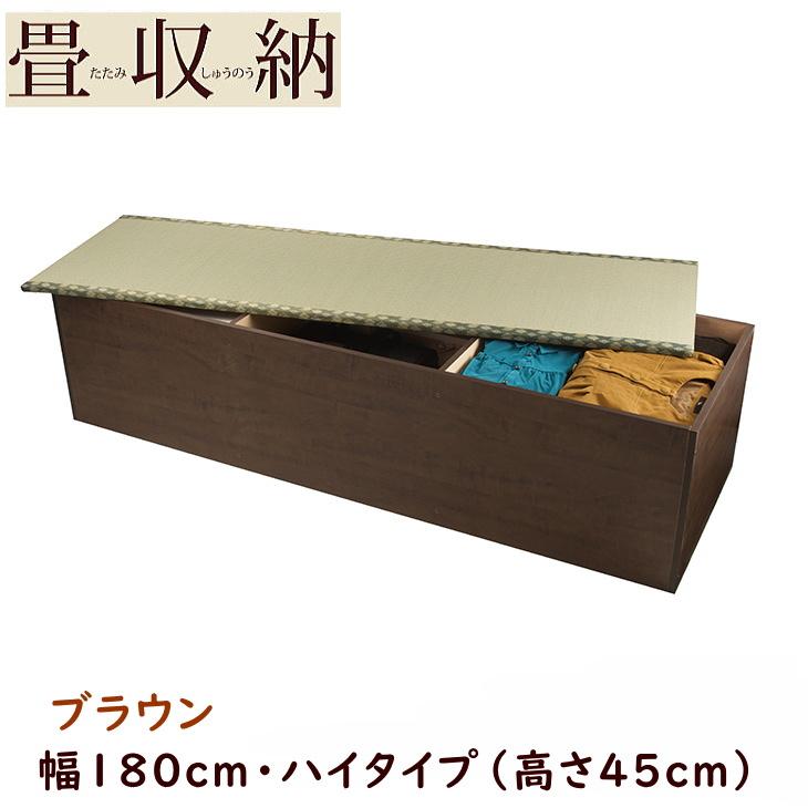 畳ユニット ハイタイプ 幅180cm ブラウン / 畳収納 畳ボックス 小上がり 高床式 畳 ユニット畳 ベンチ 収納 BOX ボックス スツール 堀こたつ たたみ タタミ 送料無料