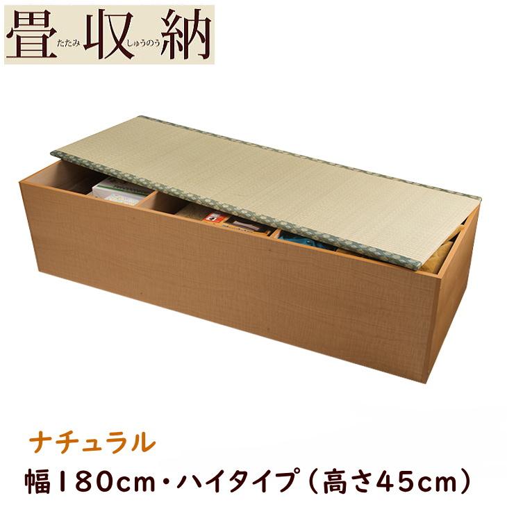 畳ユニット ハイタイプ 幅180cm ナチュラル / 畳収納 畳ボックス 小上がり 高床式 畳 ユニット畳 ベンチ 収納 BOX ボックス スツール 堀こたつ たたみ タタミ 送料無料