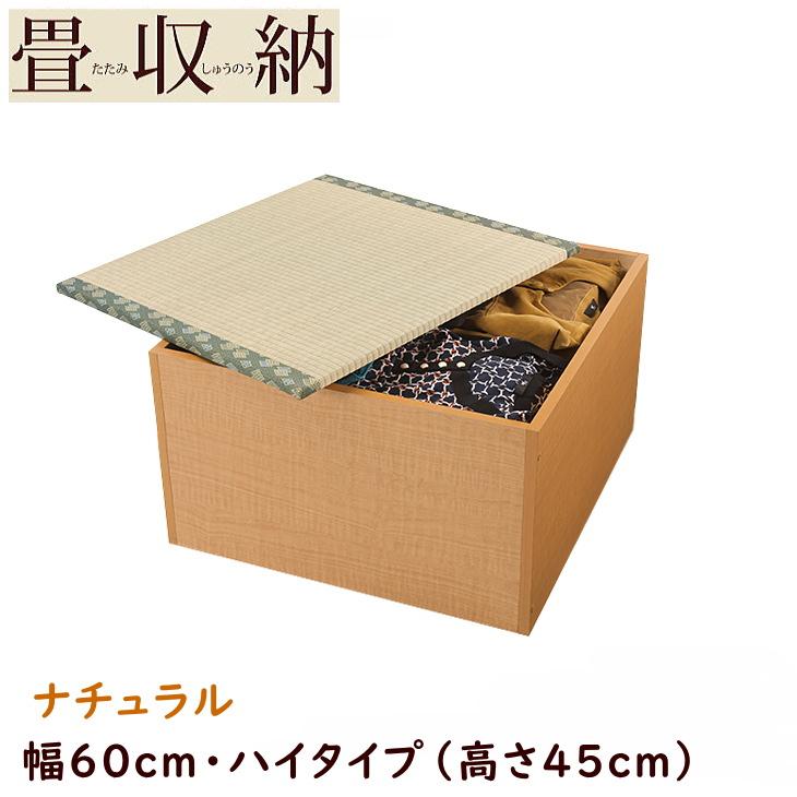 畳ユニット ハイタイプ 幅60cm ナチュラル / 畳収納 畳ボックス 小上がり 高床式 畳 ユニット畳 ベンチ 収納 BOX ボックス スツール 堀こたつ たたみ タタミ 送料無料