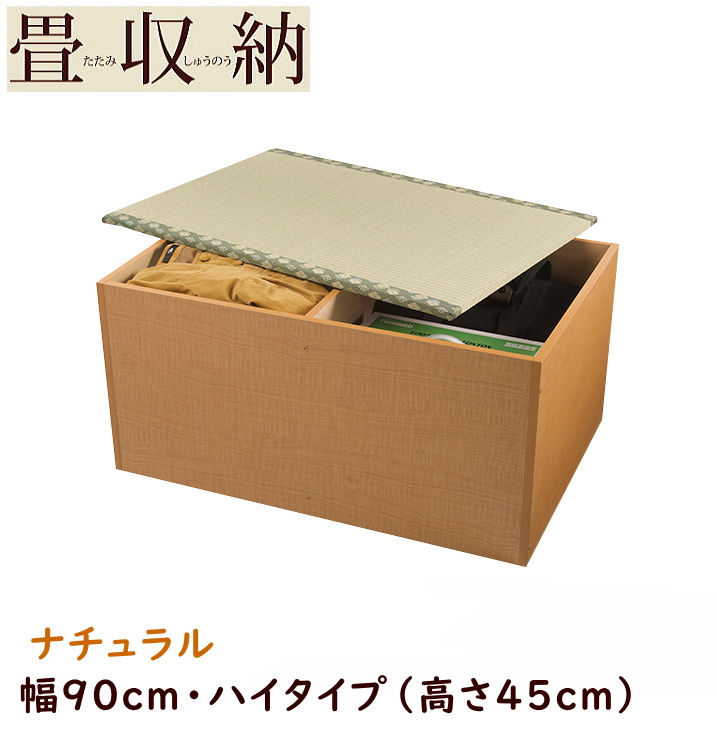 畳ユニット ハイタイプ 幅90cm ナチュラル / 畳収納 畳ボックス 小上がり 高床式 畳 ユニット畳 ベンチ 収納 BOX ボックス スツール 堀こたつ たたみ タタミ 送料無料