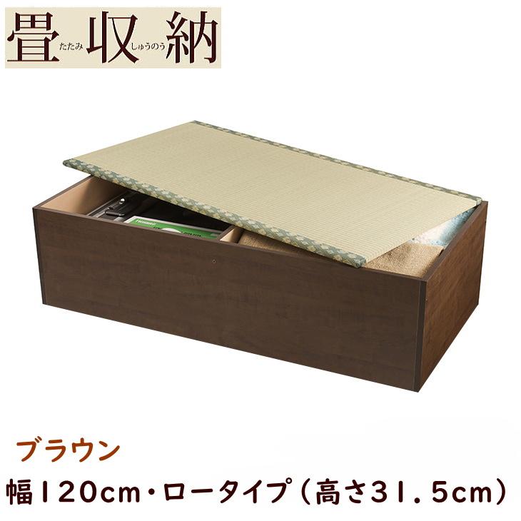 畳ユニット ロータイプ 幅120cm ブラウン / 畳収納 畳ボックス 小上がり 高床式 畳 ユニット畳 ベンチ 収納 BOX ボックス スツール 堀こたつ たたみ タタミ 送料無料