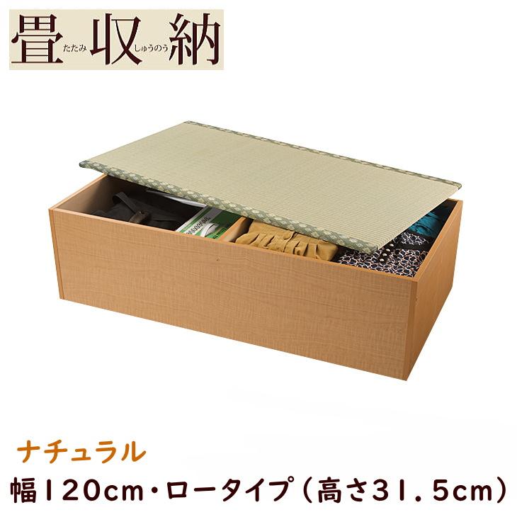 畳ユニット ロータイプ 幅120cm ナチュラル / 畳収納 畳ボックス 小上がり 高床式 畳 ユニット畳 ベンチ 収納 BOX ボックス スツール 堀こたつ たたみ タタミ 送料無料